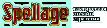 Spellage - онлайн тактическая RPG-стратег